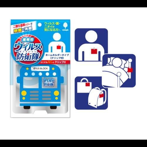 AIR DOCTOR Блокатор вирусов портативный  (голубой автобус)