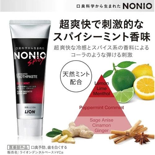 Lion Nonio Профилактическая зубная паста для удаления неприятного запаха, отбеливания, очищения и предотвращения появления и развития кариеса, аромат прянностей и мяты, 130 г