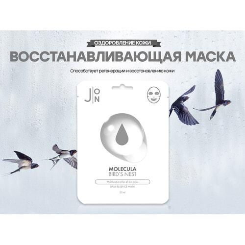 J:ON Molecula bird's nest daily essence mask Тканевая маска с ласточкиным гнездом, интенсивное увлажнение