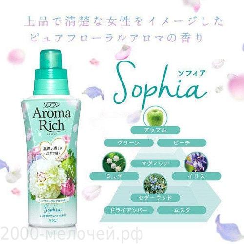 Lion Aroma Rich Sophia Кондиционер для белья с ароматом натуральных масел