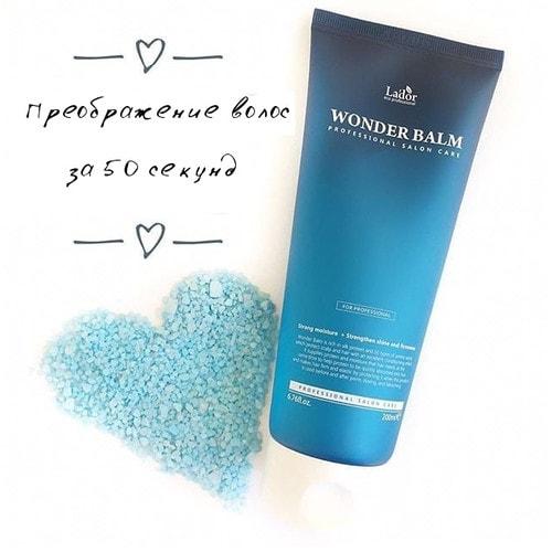 LADOR Wonder Balm Увлажняющий экспресс-бальзам для волос, 200мл./ 937615